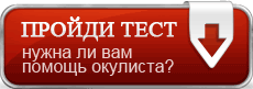 test-konsultacija-okulistax230