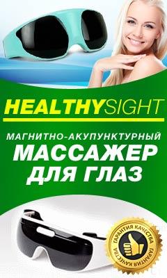healthysight