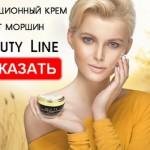 Крем для глаз от морщин «Beauty Line» — невероятный омолаживающий эффект