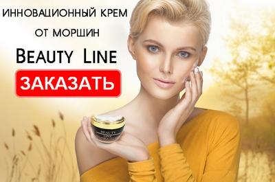 Крем для глаз от морщин «Beauty Line» - заказать у официального представителя