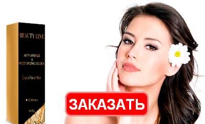 Омолаживающая маска «Beauty Line»: состав, преимущества, применение