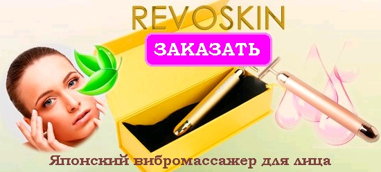 Заказать ионный вибромассажер для лица «Revoskin»