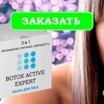 Крем-маска Botox Active Expert – результат за 4 недели!