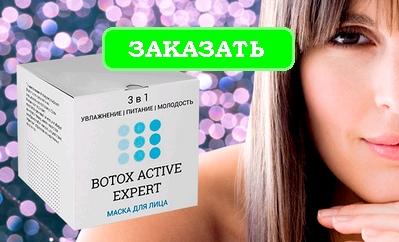 Крем-маска Botox Active Expert: заказать