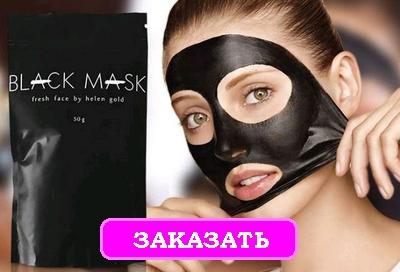 Маска от черных точек и прыщей «Black Mask»: сделать заказ