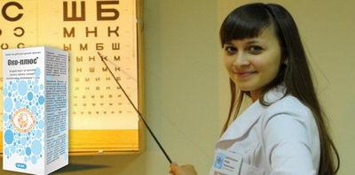Улучшение остроты зрения каплями Око Плюс