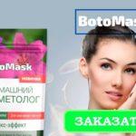Маска для лица с эффектом ботокса BotoMask – эффект уже через 2 недели!