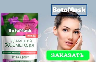 Маска для лица с эффектом ботокса BotoMask: заказать