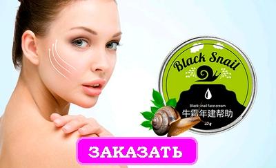 Черный улиточный крем «Black Snail»: заказать