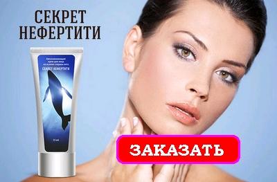 Омолаживающий крем «Секрет Нефертити»: заказать