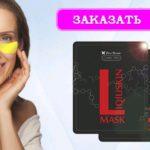 Омолаживающая маска Liqiuskin Mask – ваш взгляд великолепен