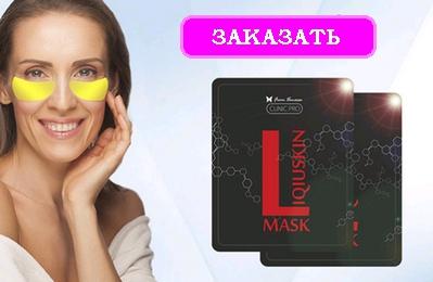 Омолаживающая маска Liqiuskin Mask: заказать
