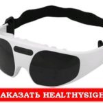 Очки для восстановления зрения HealthySight