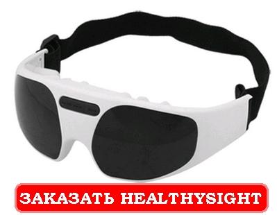 Заказать очки для восстановления зрения «HealthySight»