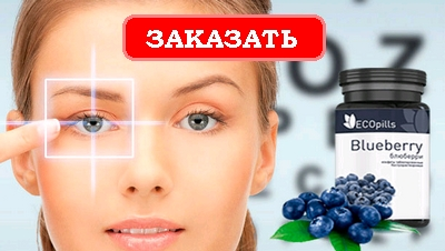 Заказать EcoPills Blueberry