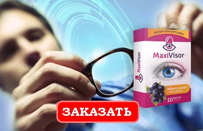 Капсулы для зрения MaxiVisor: заказать