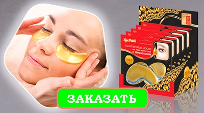Коллагеновая маска для глаз Eye Patch: заказать