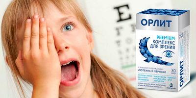 Орлит улучшает зрение