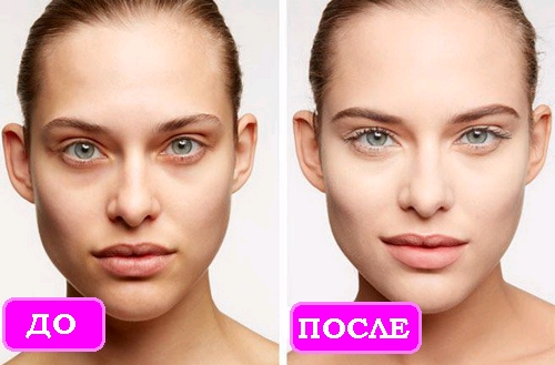 Magic Look до и после