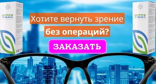 Заказать средство для восстановления зрения Vizox