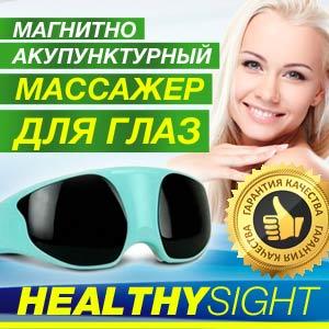healthysight-1