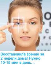 Лечение глаз народными средствами отзывы thumbnail