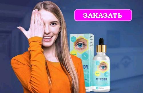 kompleks-dlya-vosstanovleniya-zreniya-activision
