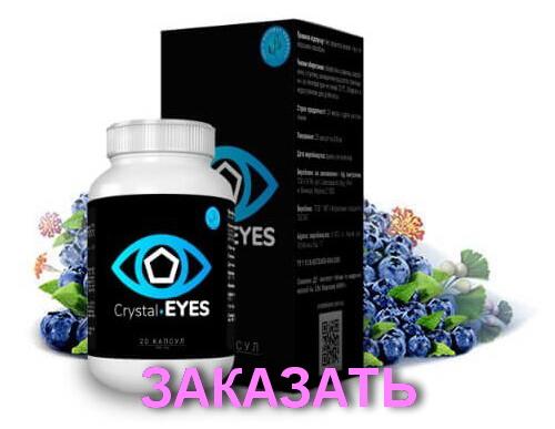 sredstvo-dlya-vosstanovlenie-zreniya-crystal-eyes